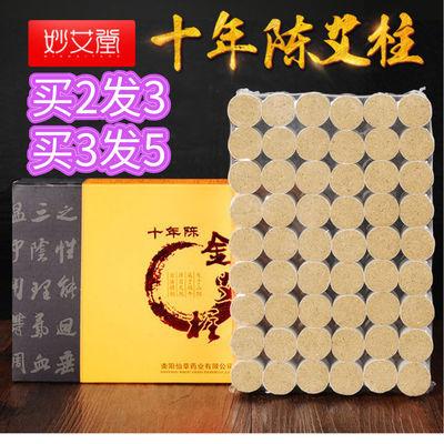 妙艾堂纯艾柱艾条熏家用艾灸盒用十年陈艾灸柱条批发祛湿妇科消毒