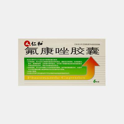 仁和 氟康唑胶囊 50mg*6粒/盒 念珠菌性外阴阴道炎肺炎尿路感染