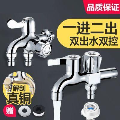 洗衣机水龙头全铜家用双用多功能拖把池双出水一进二出三通阀开关