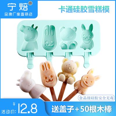 卡通硅胶雪糕模具家用冰箱速冻制冰格冻冰棍模具冰棒模冰激凌模具