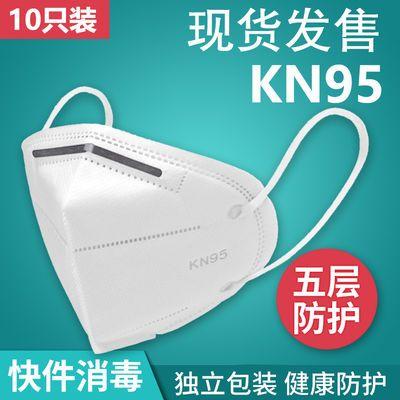 【现货现发】KN95口罩五层防护透气无菌防病毒防尘防雾霾10只装