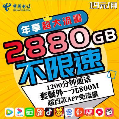 电信无限流量卡纯流量上网卡4g不限速手机电话卡大王卡全国通用