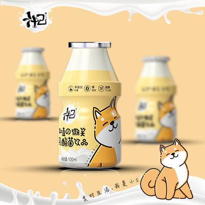 耿直的微笑汁己小S乳酸菌饮品100mlx20/40瓶 膜包酸奶牛奶饮品