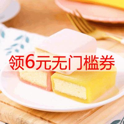 【特价2斤】冰皮蛋糕早餐面包批发糕点心茶点办公室零食500g