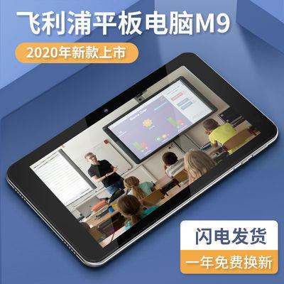 2020新品飞利浦Philips平板电脑M9办公学习娱乐10寸轻薄便携wifi