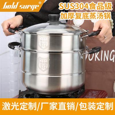 蒸锅304不锈钢家用多层1二2层加厚复底蒸笼汤锅燃气通用电磁炉锅