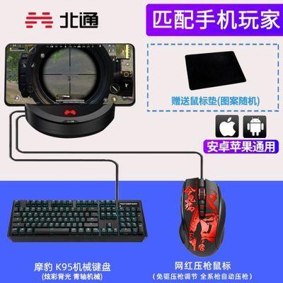北通E1吃鸡神器和平键盘鼠标辅助套装转换器精英手游外设自动压抢