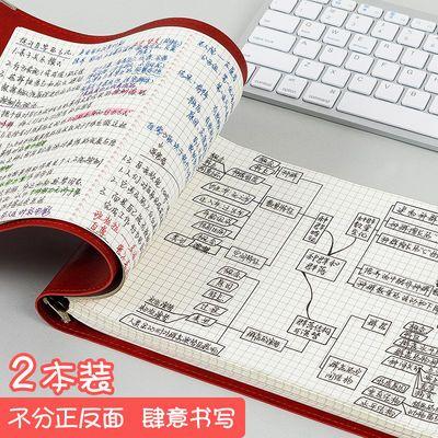B5横款思维导图活页本可拆卸记事本a4大号手账本网格本读书笔记本