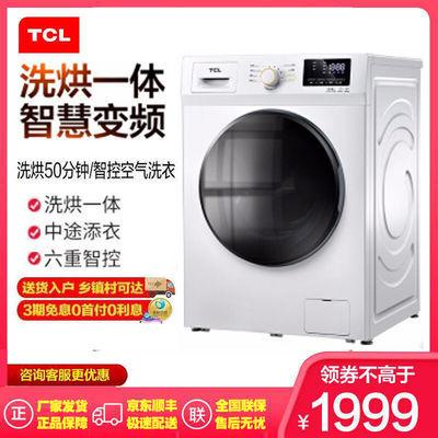 TCL 10公斤洗烘一体变频全自动滚筒洗衣机  除菌洗XQG100-P300BD