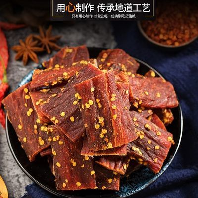 四川九寨沟风干牦牛肉干风干手撕牛肉干麻辣零食西藏内蒙古特产
