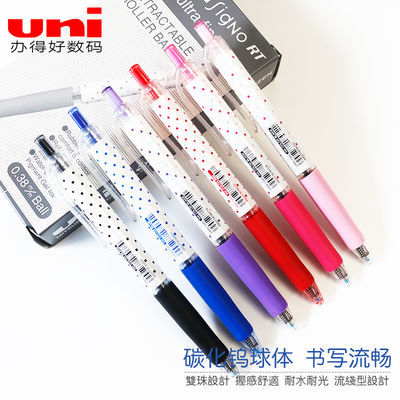 网红日本三菱uni波点圆珠笔UMN138S学生考试按动中性笔0.38mm书写