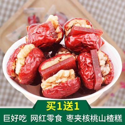 【买1送1】枣夹核桃山楂糕网红休闲零食独立小包装大枣红枣山楂糕