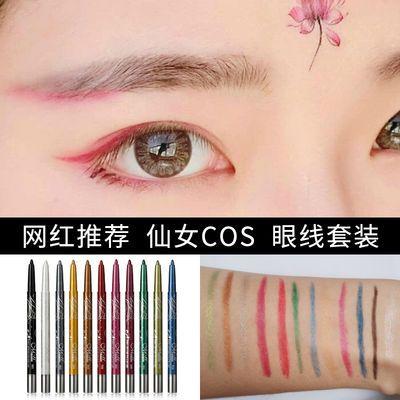 美诺彩色眼线笔李佳琦多色组合12支套装粉紫色眼线胶笔肉色酒红色