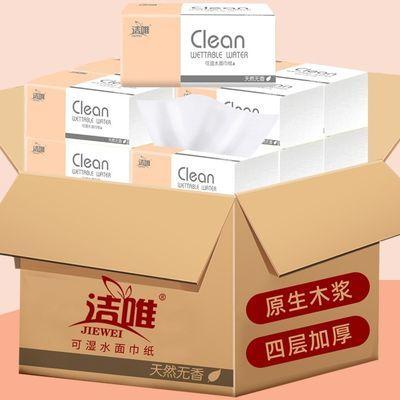 洁唯30包原木纸抽纸批发整箱卫生纸家用妇婴餐巾纸巾面巾纸18包
