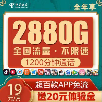 电信卡流量无限卡手机卡纯流量上网卡5g电话卡不限速大王卡0月租