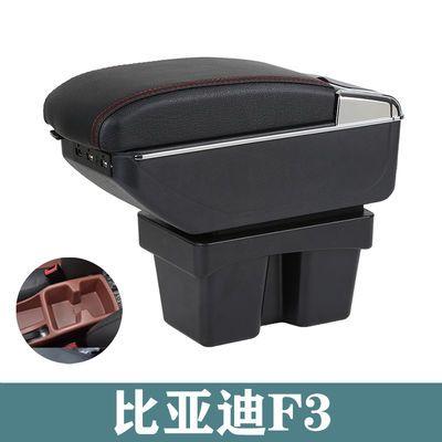 比亚迪f3扶手箱专用2012款中央通道原装改装老款f3r手扶箱免打孔