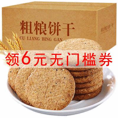 【特价2斤】粗粮饼干燕麦早餐小饼干办公司休闲零食曲奇1斤包邮