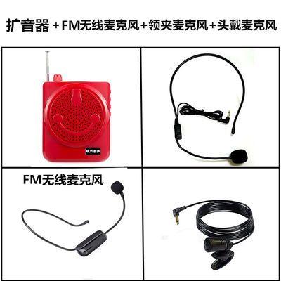 迷你小蜜蜂扩音器收音机户外教学腰挂导游教师专用耳麦便携喇叭