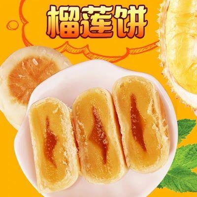 猫山王榴莲饼营养早餐泰国风味网红休闲零食传统糕点榴莲酥多规格