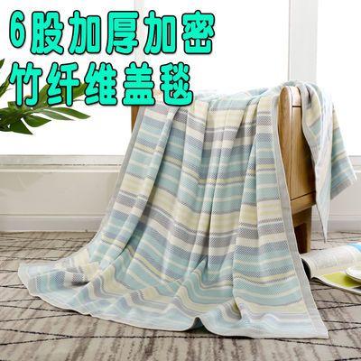 竹纤维盖毯毛巾被婴儿毯子夏天宝宝四季通用夏季薄款单人双人薄毯