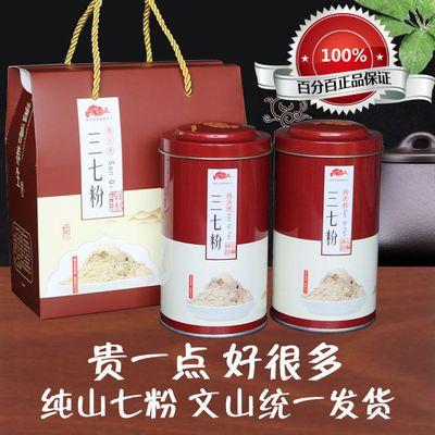 【买一送一】正宗文山15头三七粉250g/瓶正品破壁纯天然超细粉