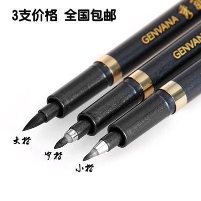 网红金万年秀丽笔大楷软笔中楷软头笔书法笔小楷练字笔钢笔式笔3