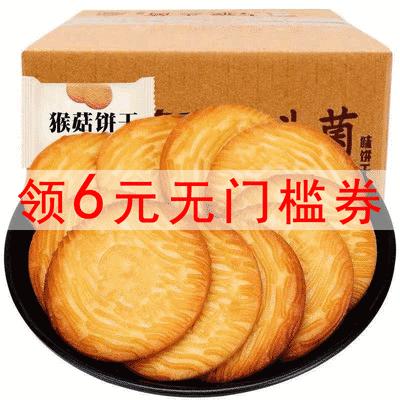 【特价2斤】猴头菇饼干 猴菇饼干 早餐小饼干食品批发零食曲奇1斤