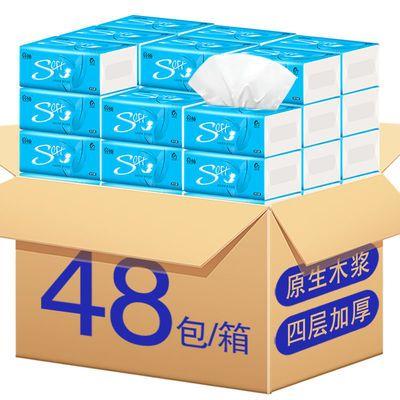 48/16包家庭装抽纸整箱批发家用雪亮原木面巾纸巾餐巾纸卫生纸抽