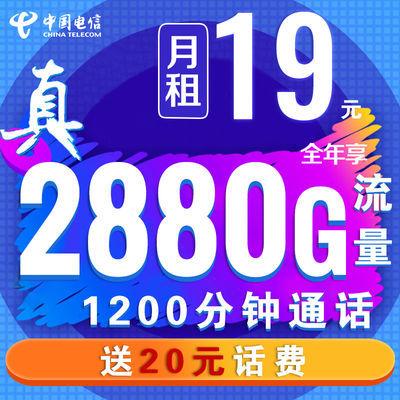 电信手机卡无限流量卡不限速大王卡电话卡4G5G卡纯上网卡花卡话费