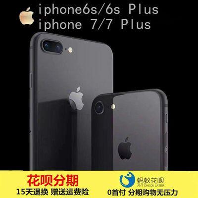 花呗分期苹果7代iPhone6splus正品苹果6S/7Plus全网通4G6sp 8手机