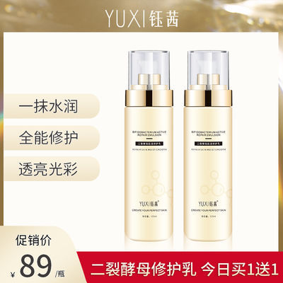YUXI钰茜二裂酵母肌活修复乳液120ml保湿滋润水油平衡润肤乳正品