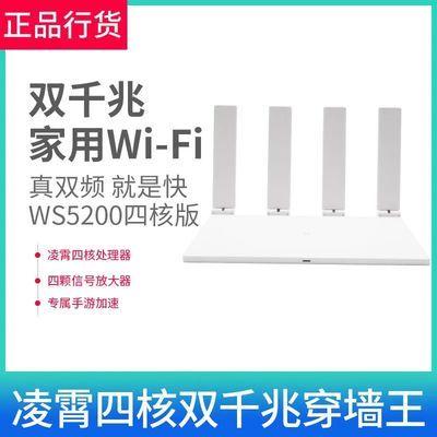 华为WS5200四核版路由器穿墙光纤高速双千兆端口双频无线wifi家用