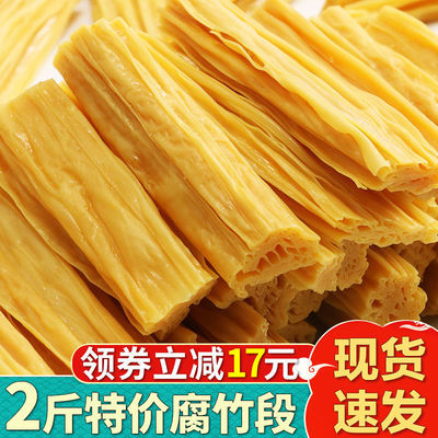 【领券减15】2斤特价腐竹干货1000g农家纯手工正天然特级黄豆腐皮