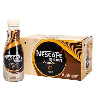 雀巢咖啡268ml*15瓶整箱 丝滑拿铁摩卡焦糖榛果即饮咖啡瓶装饮料