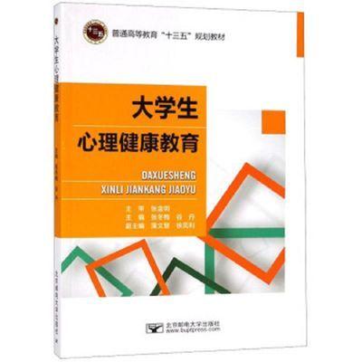 正版书大学生心理健康教育9787563553167张冬梅,谷丹北京邮电大