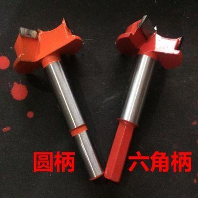 橱柜铰链专用开孔器35mm木工定位钻头塑料埃特板合页烟斗铰打孔钻