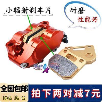 电摩电动车改装下泵碟刹片 RPM爱得利AKcnd等小辐射小对四刹车片