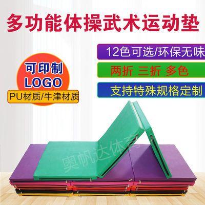 新款包邮舞蹈垫体操垫练功折叠海绵垫仰卧起坐垫儿童舞蹈练功垫空