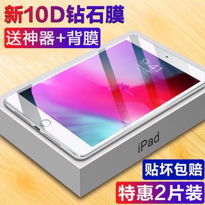 苹果iPad mini5钢化膜ipadmini4平板电脑mini1/2/3保护贴迷你五四
