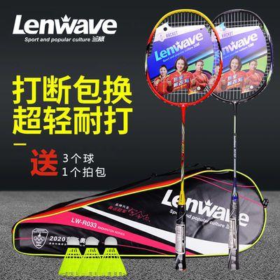 兰威正品羽毛球拍2支装耐用型碳素成人进攻初学儿童小学生套装拍