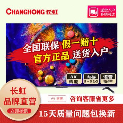 长虹电视55/65/75D8K全程8K高清杜比智能网络WiFi语音液晶电视机