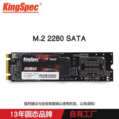金胜维(KingSpec)SATA 2280 M.2/NGFF小米笔记本SSD固态硬盘