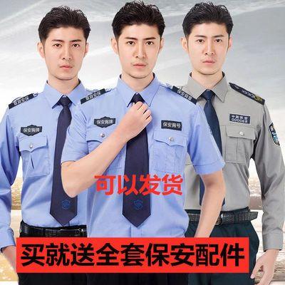 保安工作服夏装短袖套装男春秋夏季长袖衬衫夏天薄款保安制服衬衣