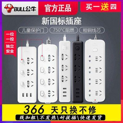 正品公牛插座带线插排接线板插线板拖线板正品家用电源多功能USB