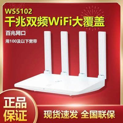 华为1200M千兆无线路由器ws5102/5106双频5G家用WiFi企业智能穿墙