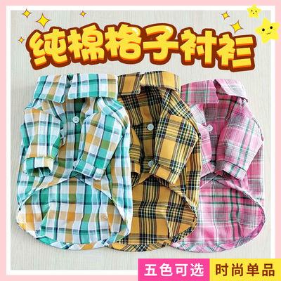 宠物服装纯棉格衬衫春夏冬款泰迪比熊博美雪纳瑞法牛幼犬猫咪狗衣