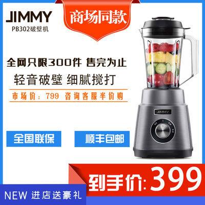 JIMMY吉米破壁机 PB302 家用料理机婴儿辅食机榨汁机磨粉机搅拌机