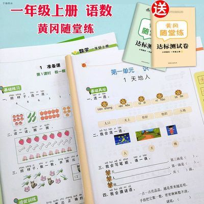 黄冈随堂练一年级上册下册语文数学书同步练习册 人教版练习题