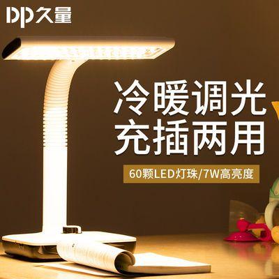 久量充电插电两用台灯家用LED护眼冷暖调光阅读学生学习书桌卧室