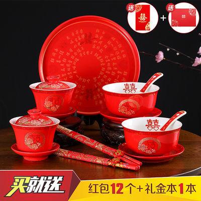 结婚庆碗筷中式婚礼新人礼物改口敬茶杯红色陶瓷喜碗喜杯茶盘套装